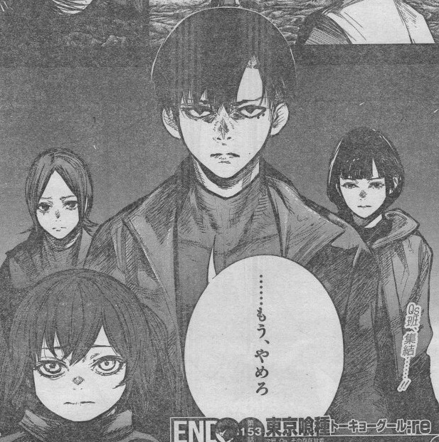 石田スイ:東京喰種:re 153話より引用