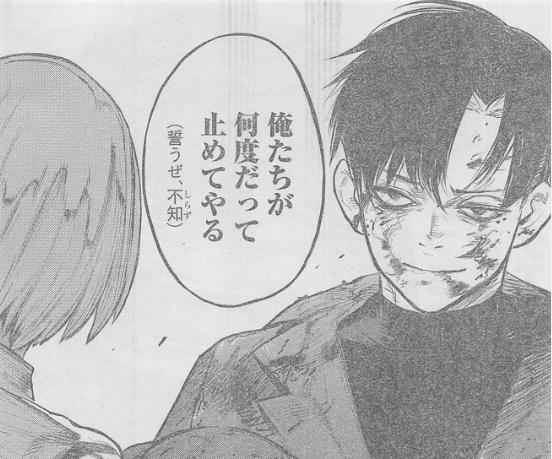 石田スイ「東京喰種:re」156話より引用