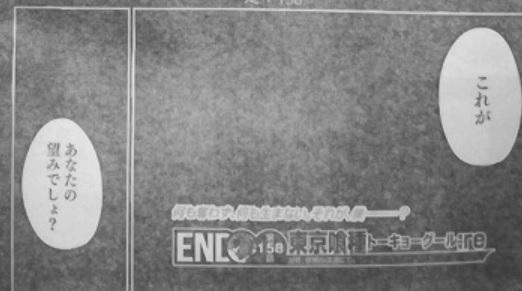 石田スイ「東京喰種:re」158話より引用